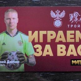 "Билеты - Карта Тройка ""Юрий Дюпин"" ЕВРО-2020, 0"