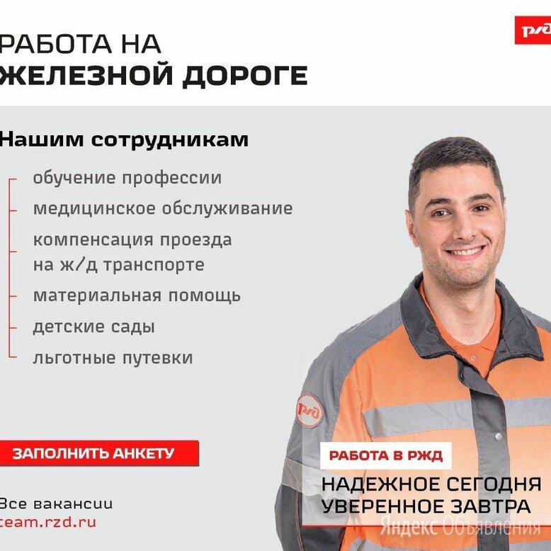 Работник РЖД - Рабочие, фото 0