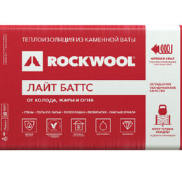 Изоляционные материалы - Каменная вата rockwool лайт баттс 100мм, 0