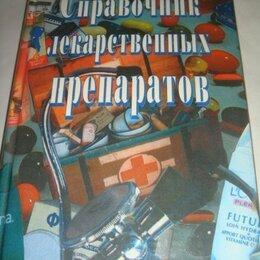 Медицина - Справочник лекарственных препаратов 1999 год, 0