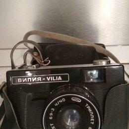 Пленочные фотоаппараты - Пленочный фотоаппарат вилия, 0