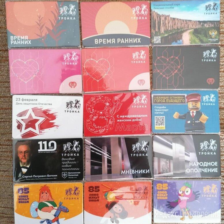 Коллекционные карты Тройка 2021 по цене 100₽ - Билеты, фото 0