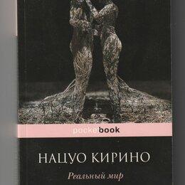 """Художественная литература - """"Реальный мир"""" Нацуо Кирино, 0"""