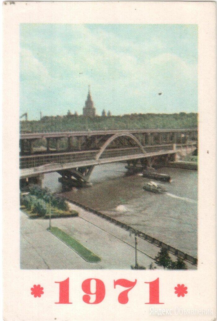 Календарик Москва Набережная и мост 1971 по цене 50₽ - Постеры и календари, фото 0