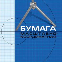 Бумага и пленка - HATBER Бумага масштабно-координатная HATBER  А4 16л, 0