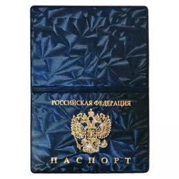 Обложки для документов - Обложка для паспорта РФ твёрдая рельефный узор, 0