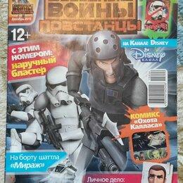 Журналы и газеты - Аукцион. Детский журнал звёздные войны повстанцы, 0