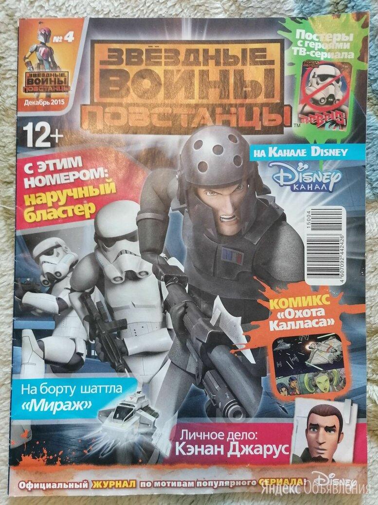 Аукцион. Детский журнал звёздные войны повстанцы по цене 10₽ - Журналы и газеты, фото 0