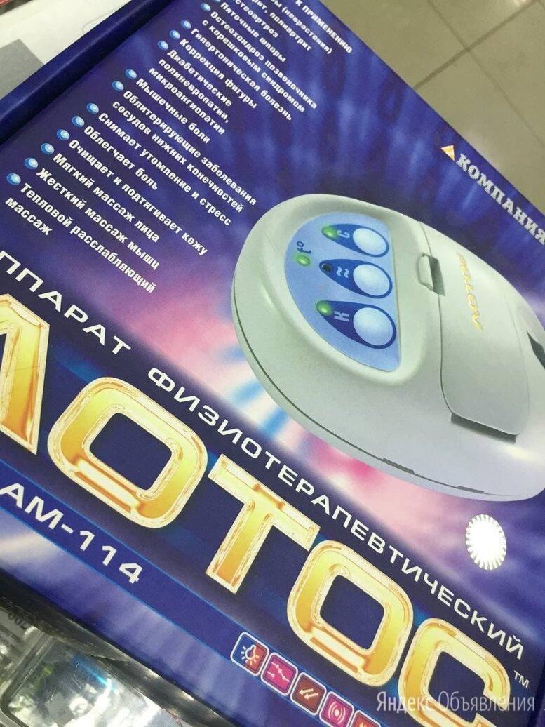 Аппарат физиотерапевтический лотос модель ам-114 по цене 1499₽ - Устройства, приборы и аксессуары для здоровья, фото 0