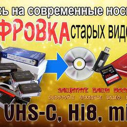 Фото и видеоуслуги - Оцифровка, 0