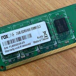 Модули памяти - Модуль памяти foxline dimm 2gb 800мгц ddr2  , 0