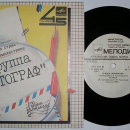 Виниловые пластинки - Группа &aposАвтограф&apos. Автограф. 1985 г., 0