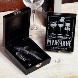 Штопоры и принадлежности для бутылок - Набор для вина в коробке «Настоящему мужчине», 13 х 10 см, 0