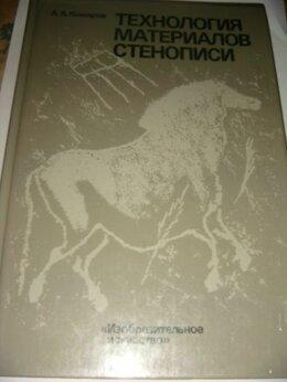 Искусство и культура - Комаров технология материалов стенописи 1989 год, 0