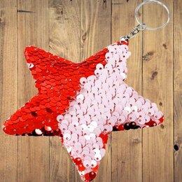 Брелоки и ключницы - Брелок с пайетками «звезда», 0