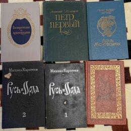 Художественная литература - Художественная историческая литература (разное), 0