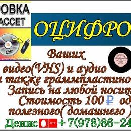 Фото и видеоуслуги - Оцифровка видеокассет , 0