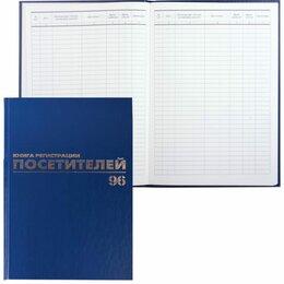 Книги в аудио и электронном формате - Журнал регистрации посетителей BRAUBERG 130151, 0