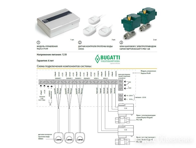 Система контроля протечки воды по цене 17876₽ - Комплектующие водоснабжения, фото 0