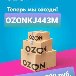 Подарочные сертификаты, карты, купоны - Озон промокод (озон скидки,озон баллы), 0