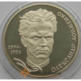 Монеты - Украина 2 гривны 2004 Александр Довженко арт. С01167, 0