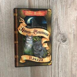 Прочее - Книга коты-воители начало, 0