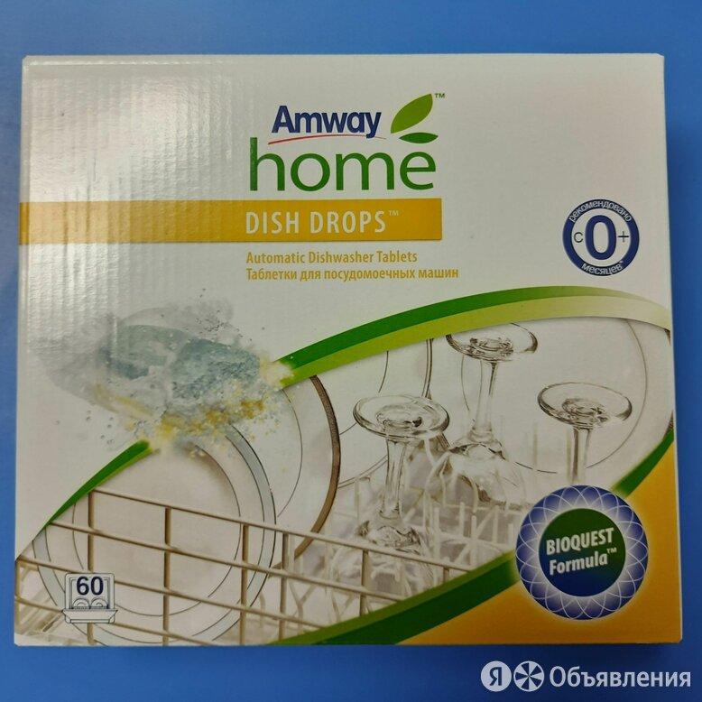 Таблетки для посудомоечной машины Амвэй по цене 1827₽ - Бытовая химия, фото 0