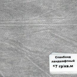 Укрывной материал и пленка - Спанбонд укрывной, 0