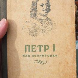 Антикварные книги - книга Петр 1 как полководец,Воениздат, 1940 год, 0