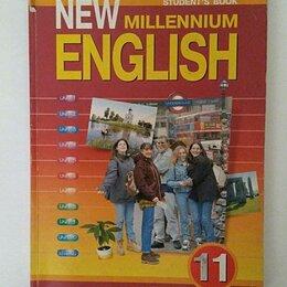 Учебные пособия - New millennium english 11 класс учебник, 0