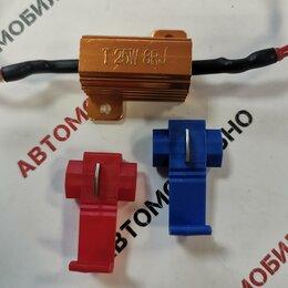 Запчасти к аудио- и видеотехнике - Нагрузочный резистор силовой  25W- 8 ом, 03963, 0