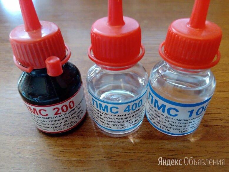 Силиконовое масло пмс-200 - 1000 15мл. по цене 70₽ - Масла, технические жидкости и химия, фото 0