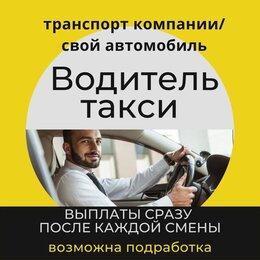 Водители - Водитель такси на транспорт компании/своём автомобиле до 130 000 ₽, 0