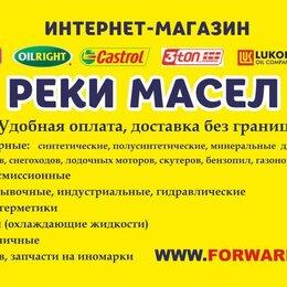 Масла, технические жидкости и химия - Масло моторное синтетическое, 0