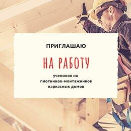Строительные бригады - Ученик плотника-монтажника каркасных домов, 0