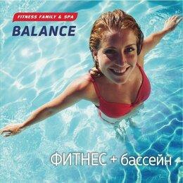 Спорт, красота и здоровье - Фитнес-клуб Balance, 0