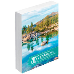 """Постеры и календари - Календарь настольный перекидной, 160л, блок газетный 2 краски, OfficeSpace """"Р..., 0"""