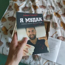 Прочее - Книга Амирана Сардарова, 0