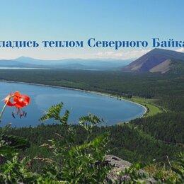 """Экскурсии и туристические услуги - """"Тёплый Байкал"""" туроператор по Северному Байкалу, 0"""