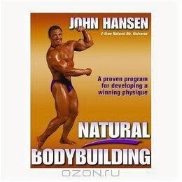 Спорт, йога, фитнес, танцы -  Natural Bodybuilding (John Hansen), 0