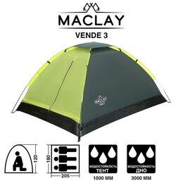 Походная мебель - Палатка туристическая 205х180х120 см, 3-местная, 0