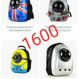 Транспортировка, переноски - Рюкзак для животных, 0