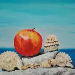 Картины, постеры, гобелены, панно - Натюрморт «Яблоко с ракушками», 0