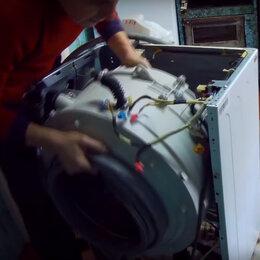 Ремонт и монтаж товаров - Мастер по ремонту стиральных машин, 0