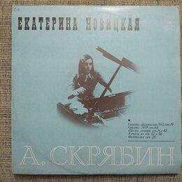 Виниловые пластинки - Екатерина Новицкая - А. Скрябин, 0