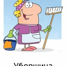 Без специальной подготовки - Уборщица офисных помощений, 0