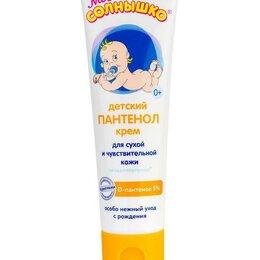 Уход за кожей - Крем детский Мое солнышко пантенол 100 мл, 0