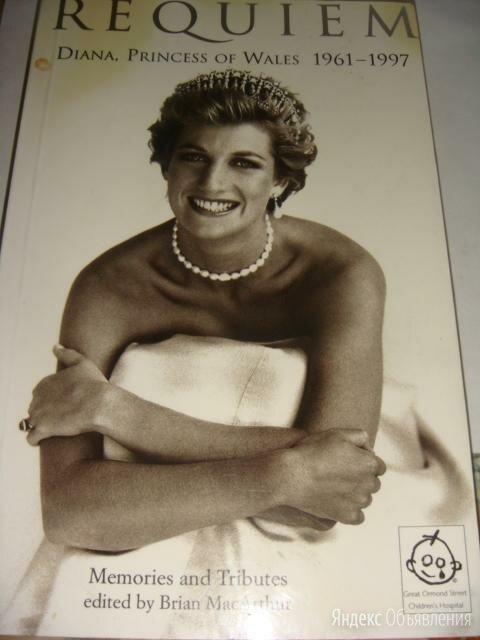 Princess Diana Requiem by Brian MacArtur по цене 1000₽ - Литература на иностранных языках, фото 0