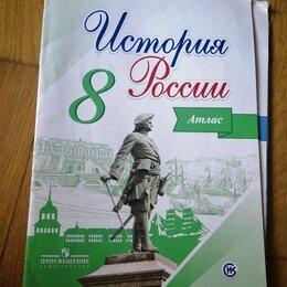Учебные пособия - Атлас история россии 8 класс , 0