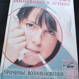 Медицина - Симптомы заболеваний и лечение книга, 0